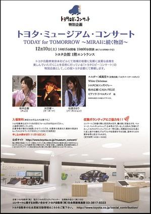 トヨタミュージアムコンサート.jpgのサムネイル画像