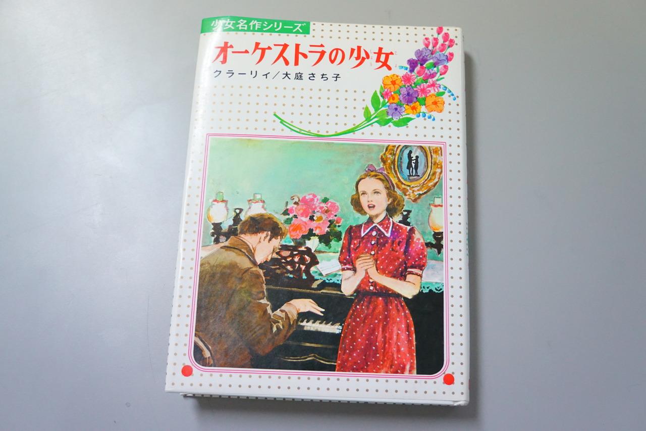 orchestra_6_book.jpg