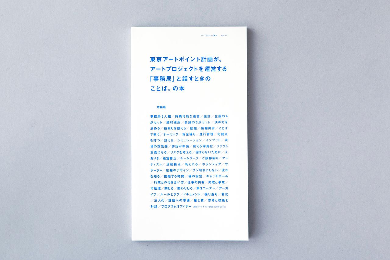 『東京アートポイント計画が、アートプロジェクトを運営する「事務局」と話すときのことば。の本<増補版>』