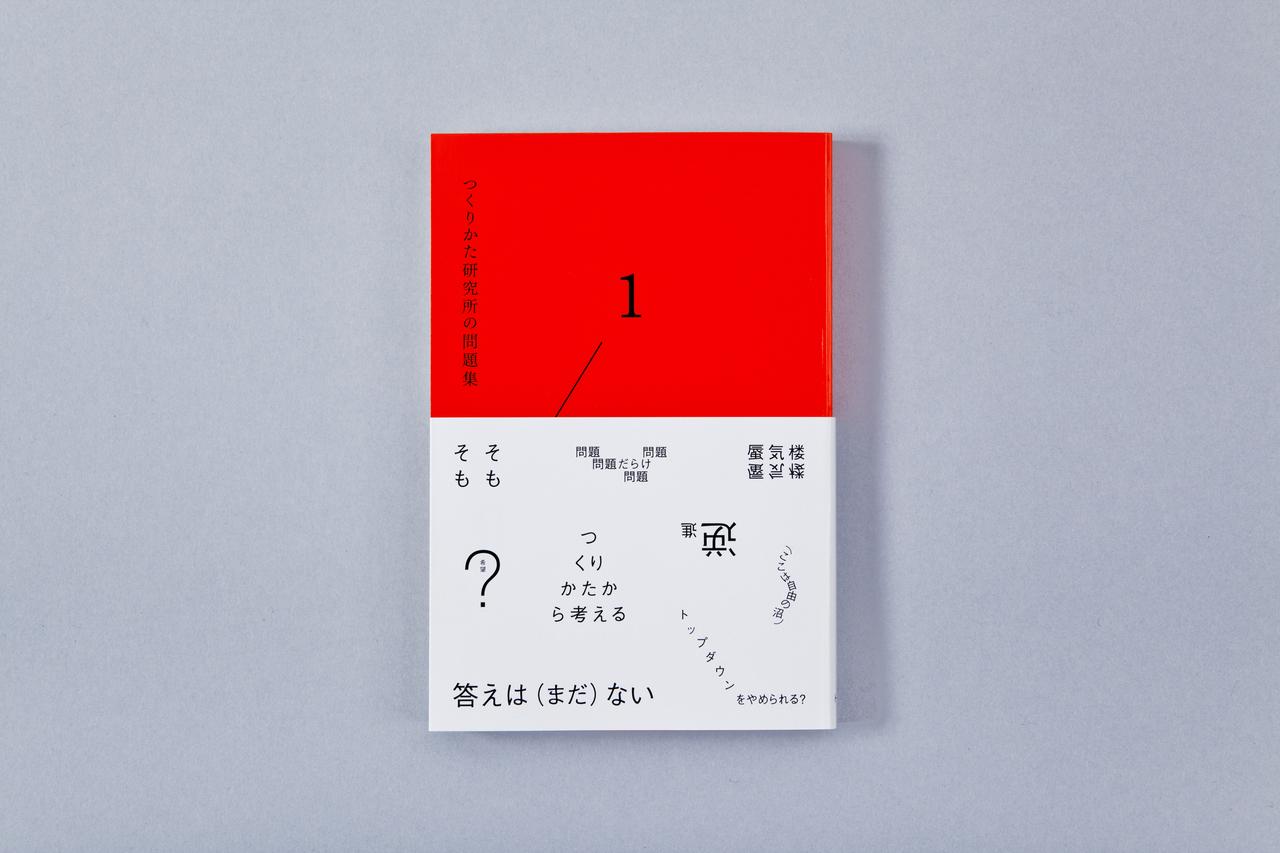 『つくりかた研究所の問題集』(アーツカウンシル東京、2016年)。東京アートポイント計画で展開した「長島確のつくりかた研究所:だれかのみたゆめ」の3年間の「つくりかた」の探求ともいえる思考の軌跡がまとめられている。プロジェクトの跡を追う記録ではなく、ほかの実践にもつながる「問題」が「集」録されている。「長島確のつくりかた研究所」のウェブサイト(http://howtomakelab.org/documents)よりPDFをダウンロード可能。