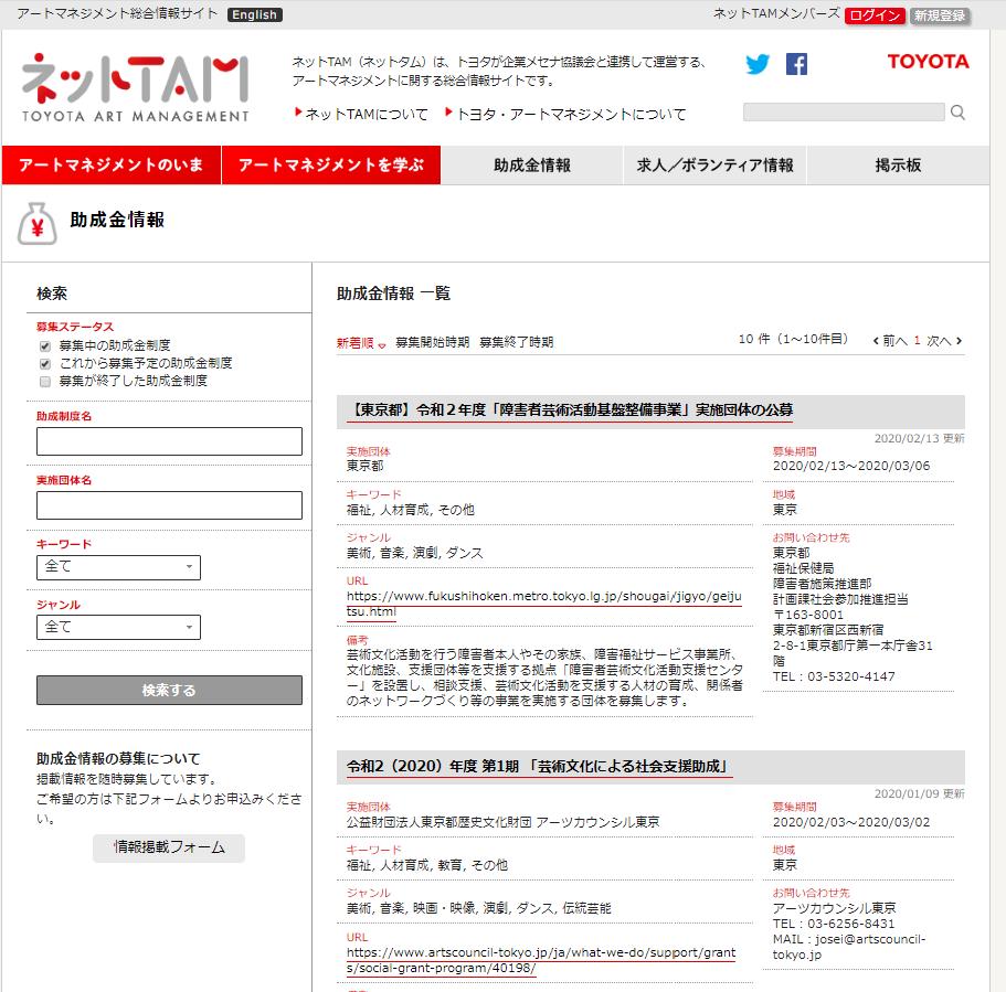 funding-2020-3-nettam.png