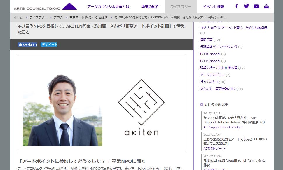 過去の共催団体であるNPO法人AKITEN・及川さんのインタビュー「モノ言うNPOを目指して。AKITEN代表・及川賢一さんが「東京アートポイント計画」で考えたこと」(https://www.artscouncil-tokyo.jp/ja/blog/16974/)。
