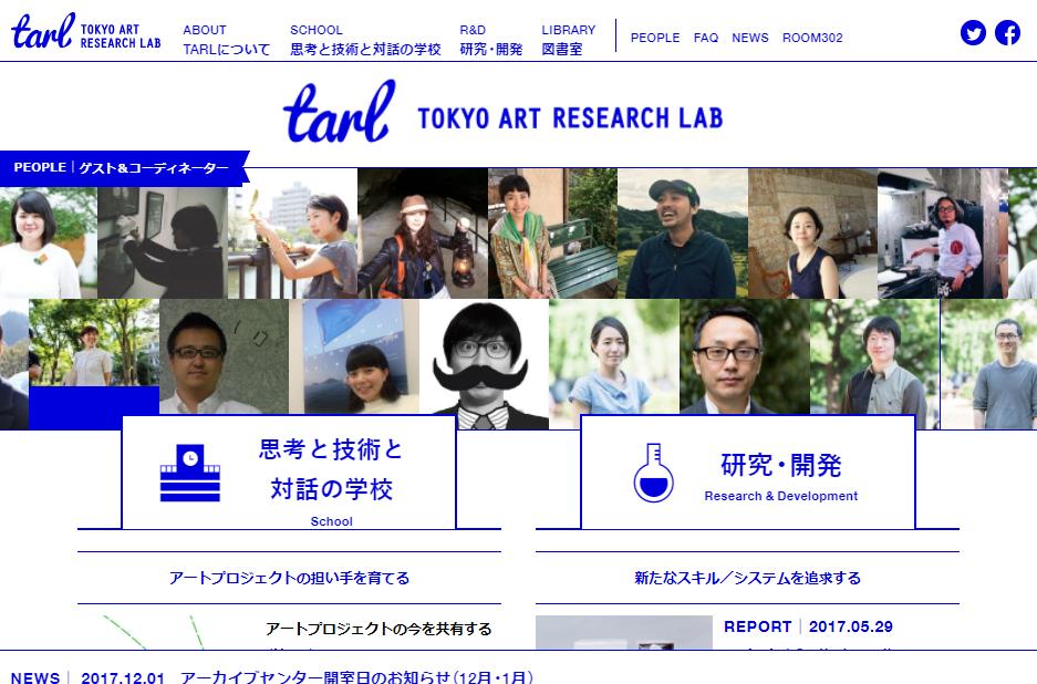 大規模リニューアルしたTokyo Art Research Labウェブサイト(https://tarl.jp/)。リニューアルのポイントはこちらの記事(リンク:https://tarl.jp/news/20170201/)に詳しい。