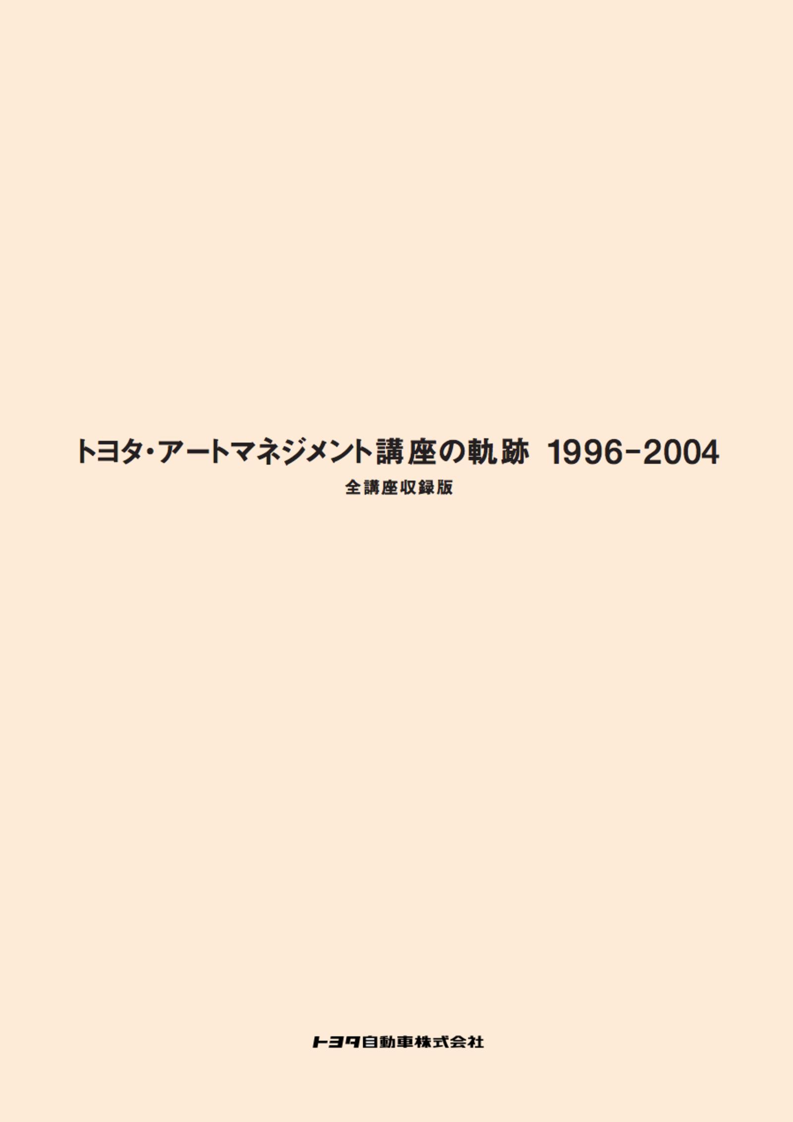 『トヨタ・アートマネジメント講座の軌跡 1996-2004』