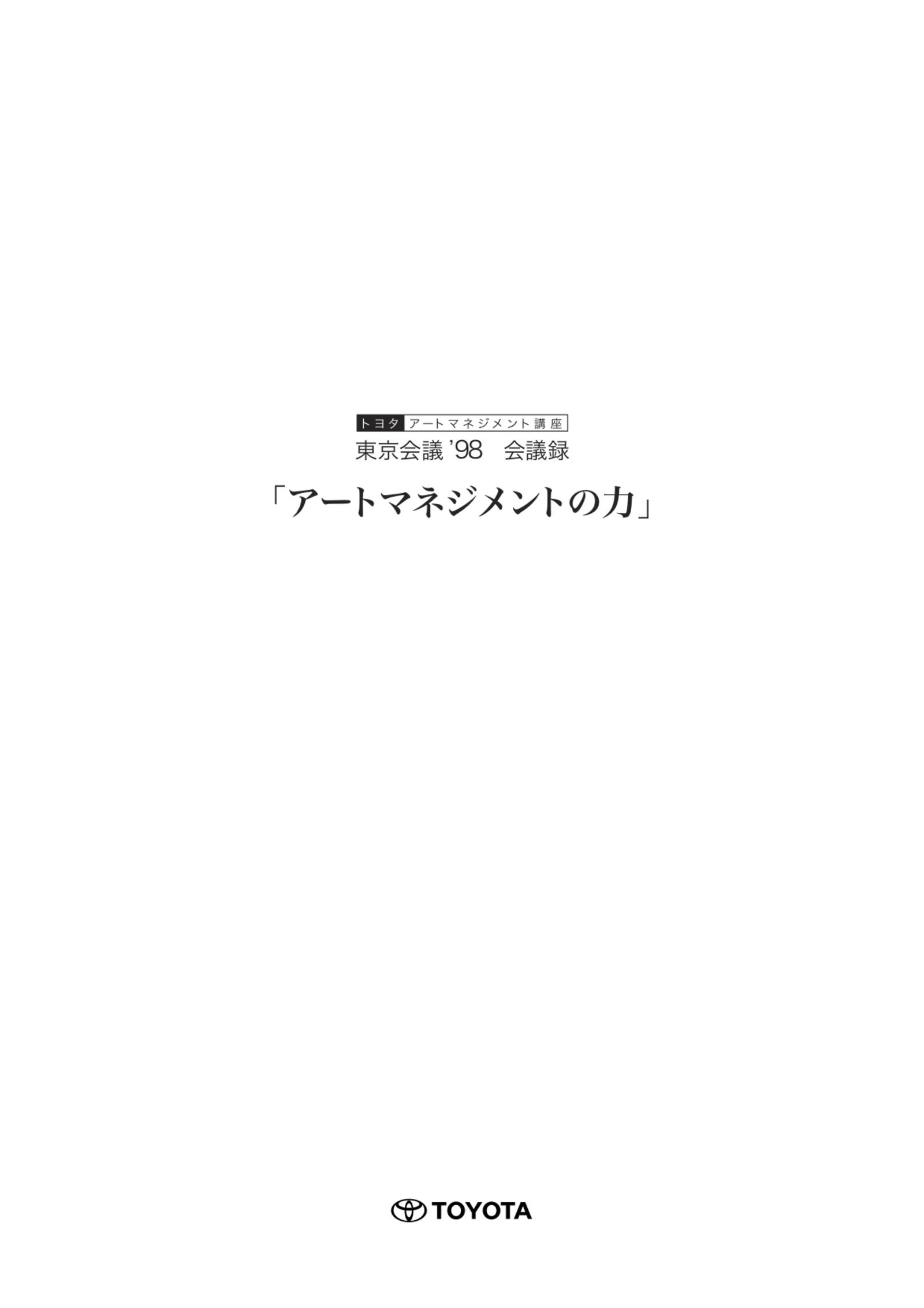 『アートマネジメントの力―東京会議 '98 会議録』