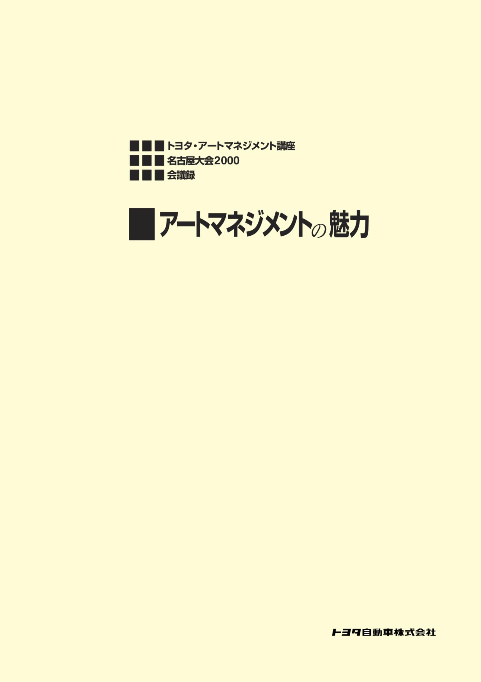 『アートマネジメントの魅力―名古屋大会2000 会議録』