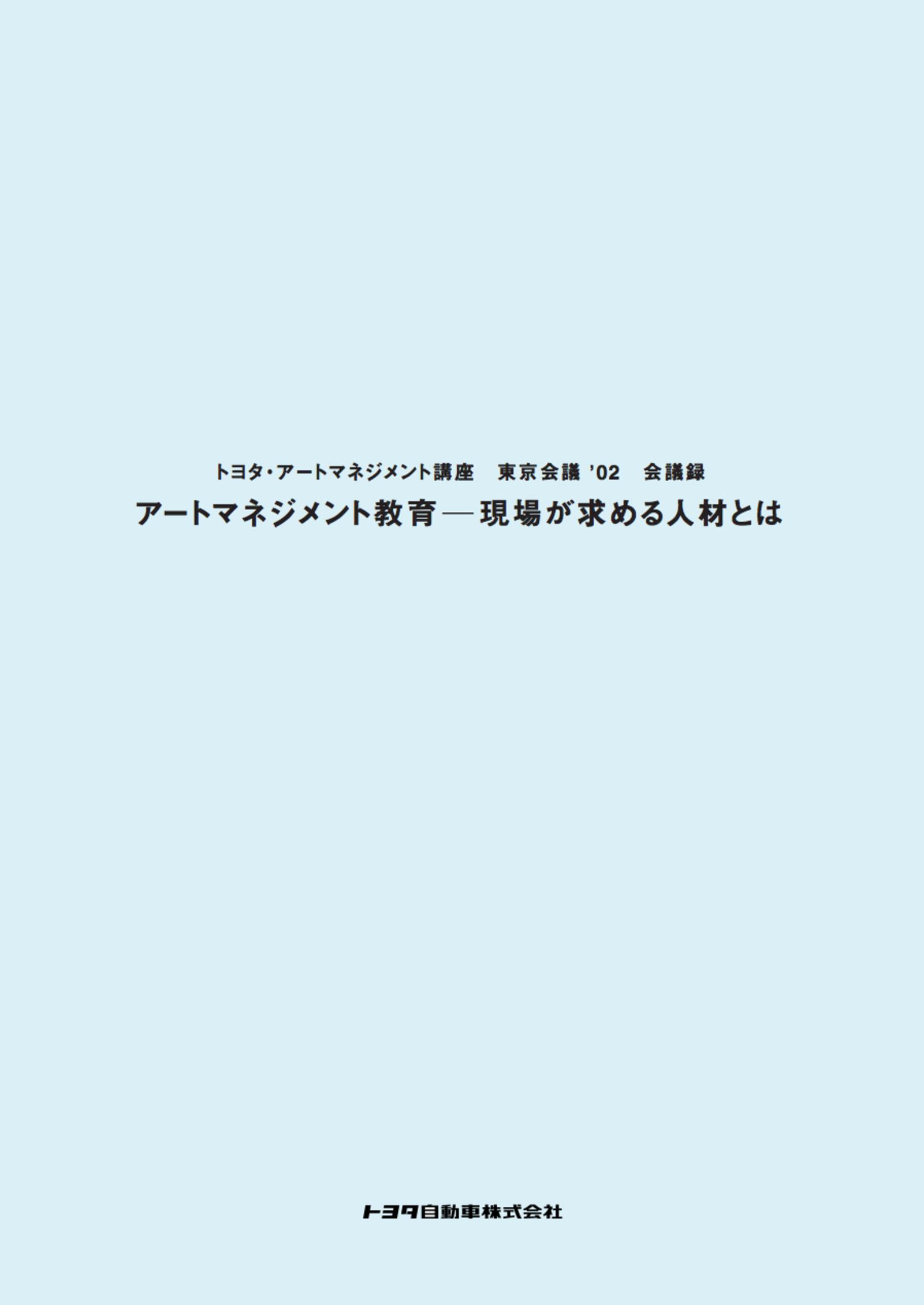 『アートマネジメント教育−現場が求める人材とは―東京会議 '02 会議録』