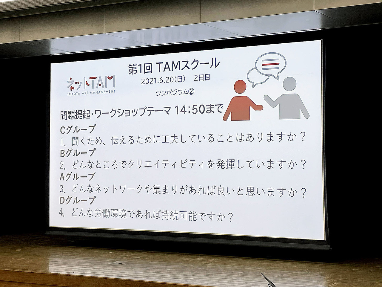 20210620-report-symposium-slide.jpg