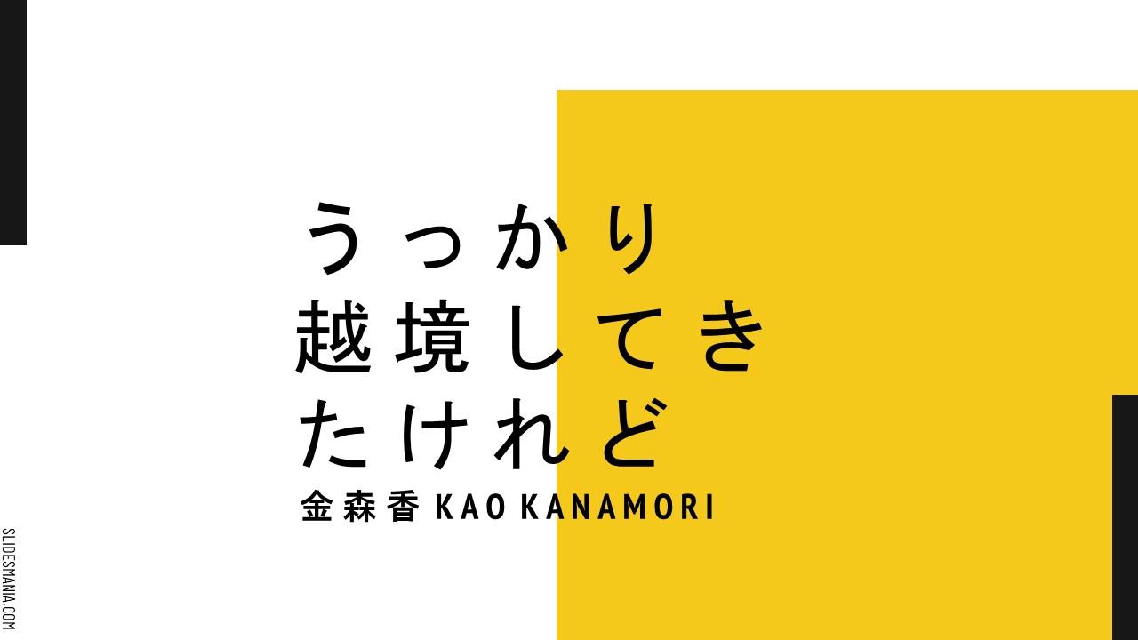 20210619-report-kanamori-slide.jpg