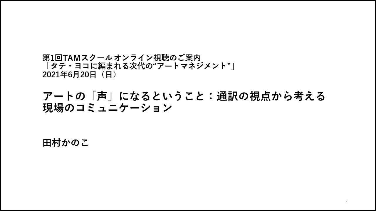 20210620-report-tamura-slide.jpg